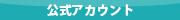 FITLABO(快眠ひろば)