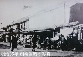 創業当時の中津市内